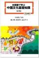 中国語で学ぶ中国文化基礎知識