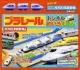 プラレール トンネルめいろえほん N700系新幹線編 カプセルぷらレールを本の上で走らせよう!