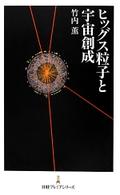 ヒッグス粒子と宇宙創成