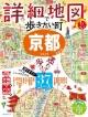 詳細地図で歩きたい町 ちいサイズ 京都 2020