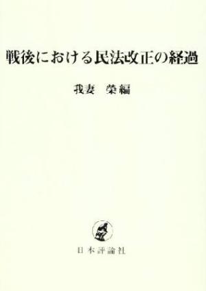戦後における民法改正の経過<OD版>