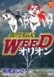 銀牙伝説 WEED オリオン (20)