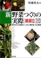 新野菜つくりの実際 果菜2 ウリ科・イチゴ・オクラ 誰でもできる露地・トンネル・無加温ハウス栽培