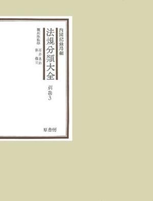 法規分類大全 総目次 別巻3