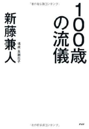 『100歳の流儀』新藤兼人