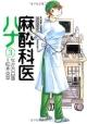 麻酔科医ハナ (3)