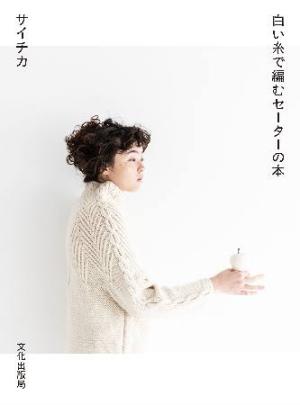 白い糸で編むセーターの本