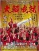 広島東洋カープ 優勝記念カードセット「大願成就」 2016 BBMベースボールカードセット