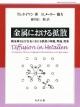 金属における拡散 純金属および合金における拡散の基礎理論現象