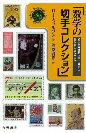 数学の切手コレクション