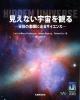 見えない宇宙を観る ビジュアル天文学 天体の素顔に迫るサイエンス