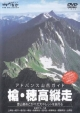 DVD>槍・穂高縦走 [アドバンス山岳ガイド]