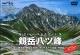 剣岳八ツ峰 アドバンス山岳ガイド