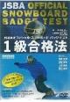 DVD>JSBAオフィシャルスノーボードバッジテスト 1級合格法