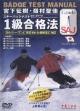 宮下征樹・嶺村聖佳スキーバッジテスト 1級合格法