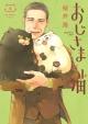 おじさまと猫 (5)