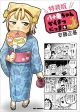 八十亀ちゃんかんさつにっき<特装版> アニメ主題歌CD付き(6)