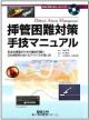 挿管困難対策 手技マニュアル DVD付