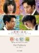 春と修羅  Spring and Asura for piano ~映画「蜜蜂と遠雷」より~