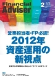 Financial Adviser 2012.2 営業担当者・FP必読!2012年資産運用の新視点 FEB The best proposals for th(159)