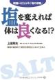塩を変えれば体は良くなる!? 間違いだらけの「塩の常識」 韓国の塩研究で「新安名誉郡民」になった日本人