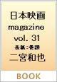 日本映画magazine 二宮和也『プラチナデータ』 日本映画を愛するすべての人へ(31)
