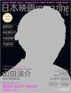 日本映画magazine 巻頭特集:ロンググラビア&インタビュー 自分の新しい可能性を発見した初主演映画 山田涼介 映画『暗殺教室』 日本映画を愛するすべての人へ(50)