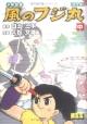 少年忍者風のフジ丸<完全版>(中)