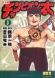 チャンピオン太<完全版> (3)