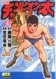 チャンピオン太<完全版> (4)