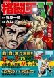 格闘王V<完全版> (2)