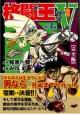 格闘王V<完全版> (3)