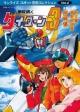 無敵鋼人ダイターン3 サンライズロボット漫画コレクション4