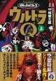 昭和のテレビコミック・ウルトラQ(上)