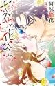 ヤクザと花びら (3)