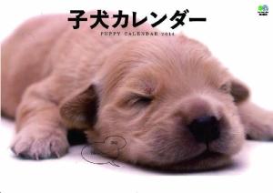 子犬カレンダー 2014