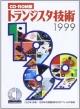トランジェスタ技術 CDーROM版 (1999)