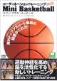 ミニバスケットボール コーディネーショントレーニング