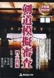 剣道模擬審査 四・五段編