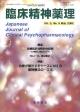 臨床精神薬理 00年5月号 特集:治療が難渋するケースに対する薬物療法の一工夫 3ー5