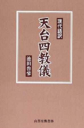 池田魯参『現代語訳 天台四教儀』