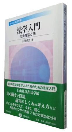 山田卓生『法学入門 社会生活と法 法学編』
