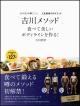 吉川メソッド 食べて美しいボディラインを作る! リバウンド率0%!人生最後のダイエット