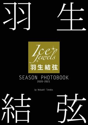 羽生結弦SEASON PHOTOBOOK 2020ー2021 Ice Jewels