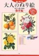 脳いきいき 大人のぬり絵 美しい花と果実 傑作編 みずみずしい花や果実など19枚たっぷり描けるぬり絵