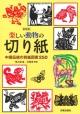 楽しい動物の切り紙<新装版> 中国伝統の剪紙図案250
