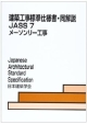 建築工事標準仕様書・同解説 JASS7 メーソンリー工事 2009