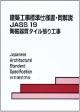 建築工事標準仕様書・同解説 JASS19 陶磁器質タイル張り工事<第3版> 2012
