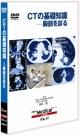CTの基礎知識 胸部を診る