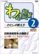 わくわく授業 わたしの教え方 田尻悟郎先生の英語2 (2)